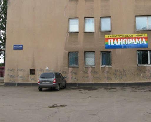 "Туристистическое агентство ""Панорама"" в Балаково и ""граффити"" внизу"
