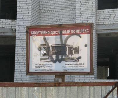 "Табличка ""спортивный комплекс"" Балаково"