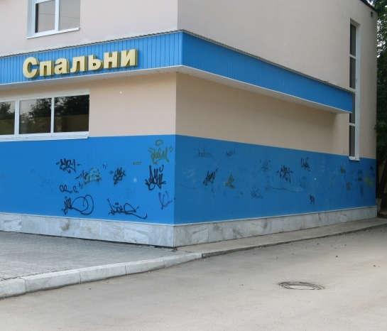 """""""Лучшее"""" граффити Балаково"""