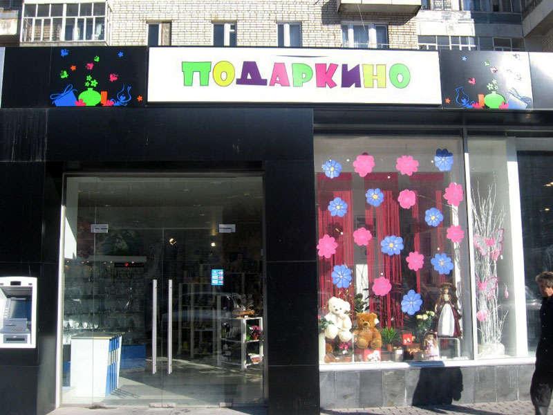 """Магазин """"Подаркино"""" в Балаково"""