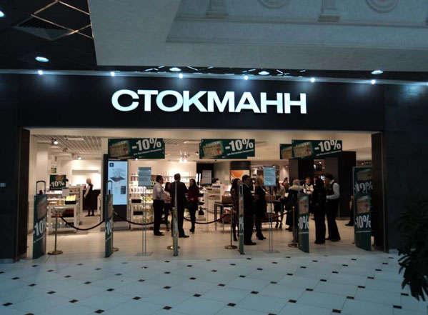 Stockmann - логотип магазина