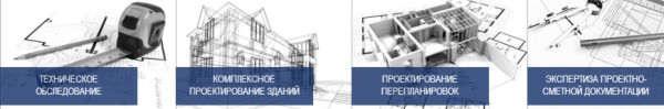 Архитектурно-проектное бюро