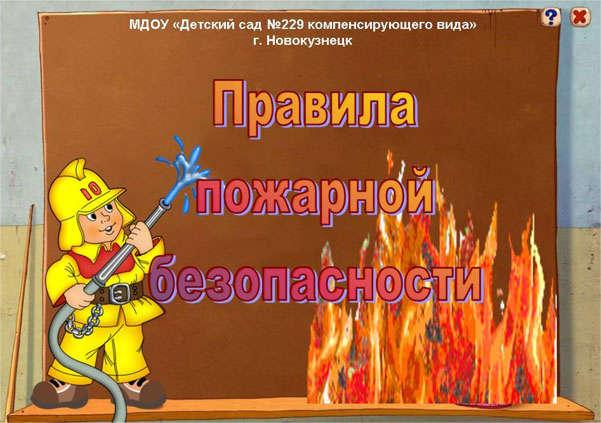 правила по безопасности с огнем