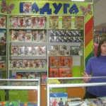 Балаково магазин подаркино на ленина в Хворостянке,Вольске,Ванино