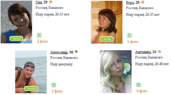 Сайт для знакомства в Балаково