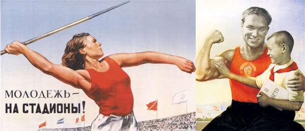 гто во времена СССР
