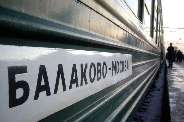 Балаково-Москва поезд