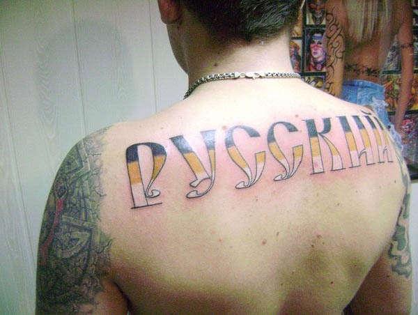 Русская татуировка