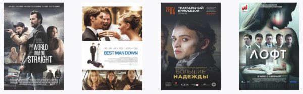 Фильмы 2013 года