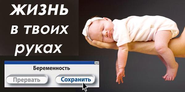 стоп абортам