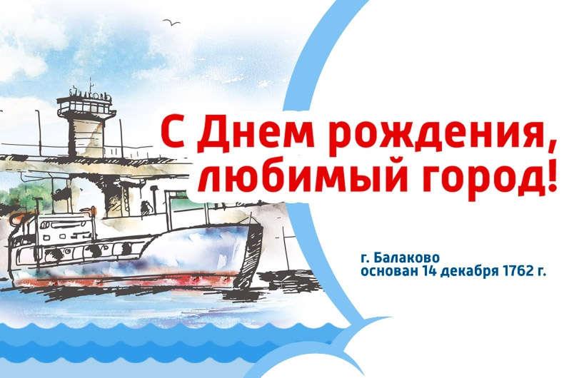 День города Балаково 14 декабря